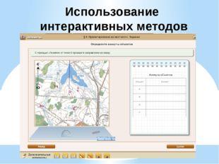 Использование интерактивных методов