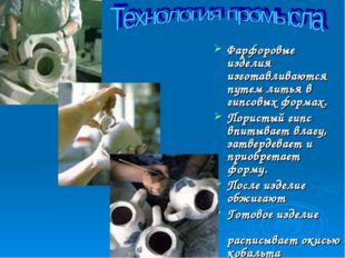 Фарфоровые изделия изготавливаются путем литья в гипсовых формах. Пористый ги