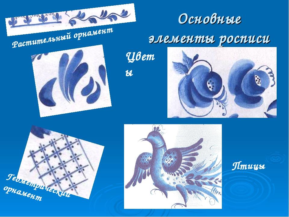 Основные элементы росписи Растительный орнамент Геометрический орнамент Цветы...