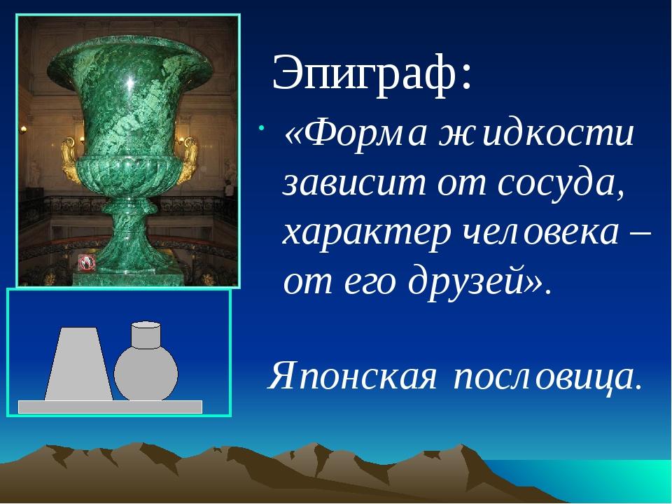 Эпиграф: «Форма жидкости зависит от сосуда, характер человека – от его друзе...