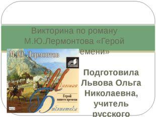 Подготовила Львова Ольга Николаевна, учитель русского языка и литературы МБОУ