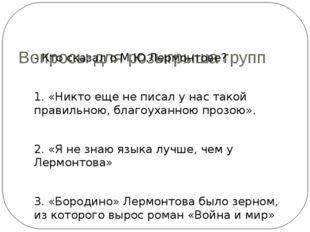Вопросы для розыгрыша групп - Кто сказал о М.Ю.Лермонтове? 1. «Никто еще не