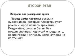 Второй этап Вопросы для розыгрыша групп Перед вами картины русских художников