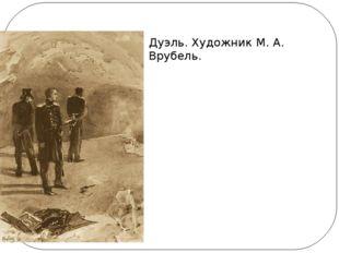 Дуэль. Художник М. А. Врубель.