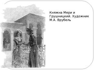 Княжна Мери и Грушницкий. Художник М.А. Врубель