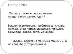Вопрос №1 Маршрут какого героя романа представлен словорядом? Вышел освежитьс