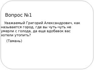 Уважаемый Григорий Александрович, как называется город, где вы чуть-чуть не