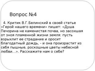 4. Критик В.Г.Белинский в своей статье «Герой нашего времени» пишет: «Душа П