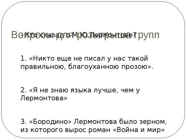 Вопросы для розыгрыша групп - Кто сказал о М.Ю.Лермонтове? 1. «Никто еще не...