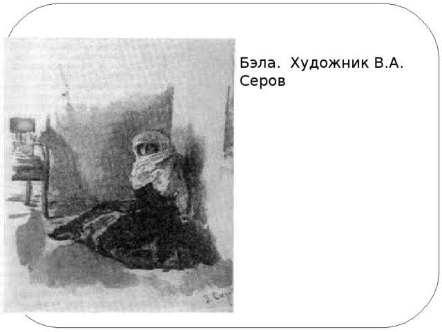 Бэла. Художник В.А. Серов