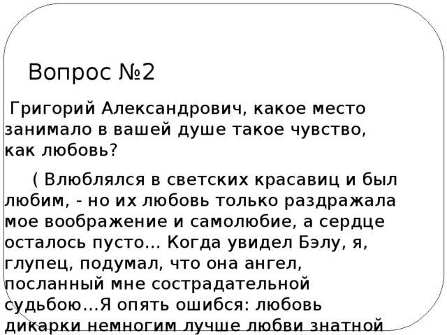 Григорий Александрович, какое место занимало в вашей душе такое чувство, как...