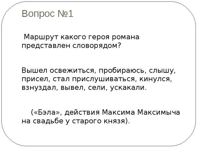 Вопрос №1 Маршрут какого героя романа представлен словорядом? Вышел освежитьс...