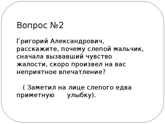 Григорий Александрович, расскажите, почему слепой мальчик, сначала вызвавший...