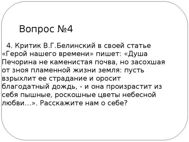 4. Критик В.Г.Белинский в своей статье «Герой нашего времени» пишет: «Душа П...