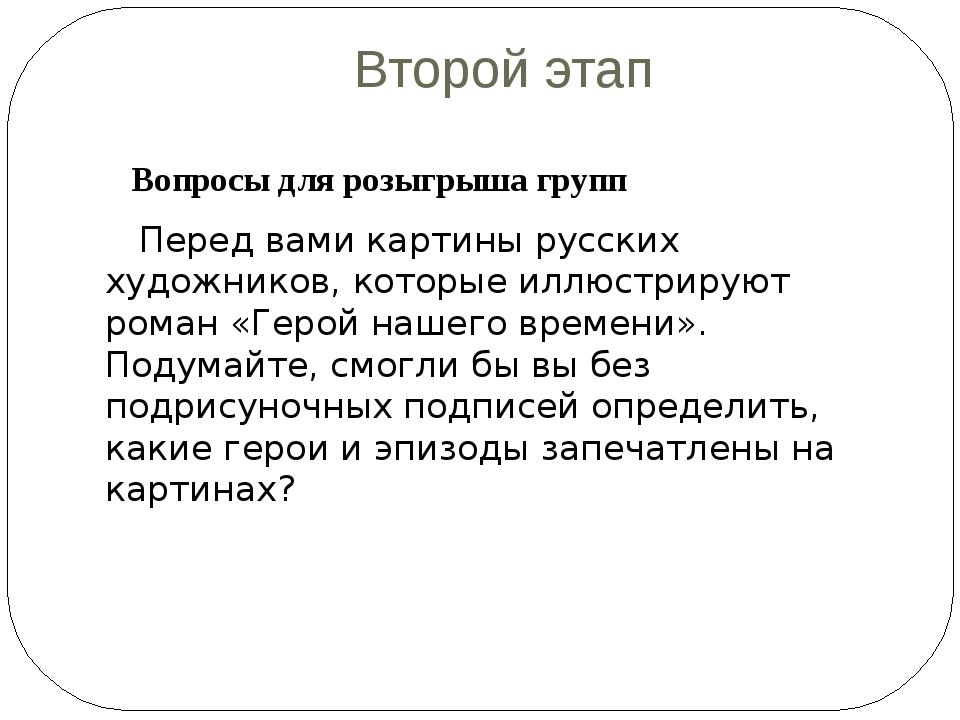 Второй этап Вопросы для розыгрыша групп Перед вами картины русских художников...