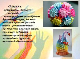 Оригами традиционное японское искусство - конструирование разнообразных бум