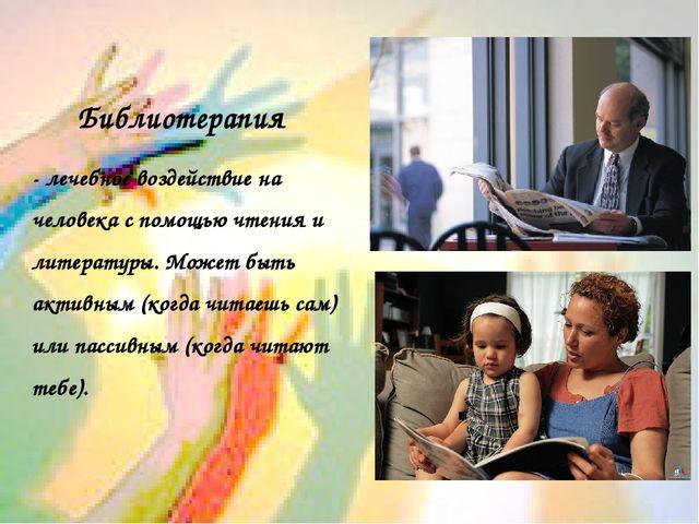 Библиотерапия - лечебное воздействие на человека с помощью чтения и литератур...