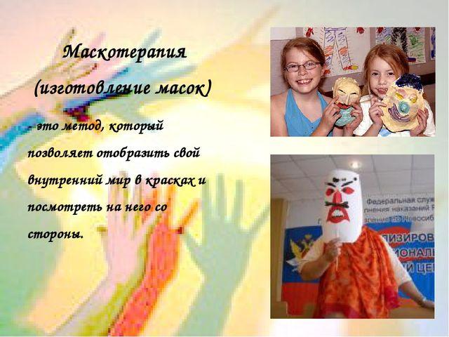 Маскотерапия (изготовление масок) - это метод, который позволяет отобразить с...