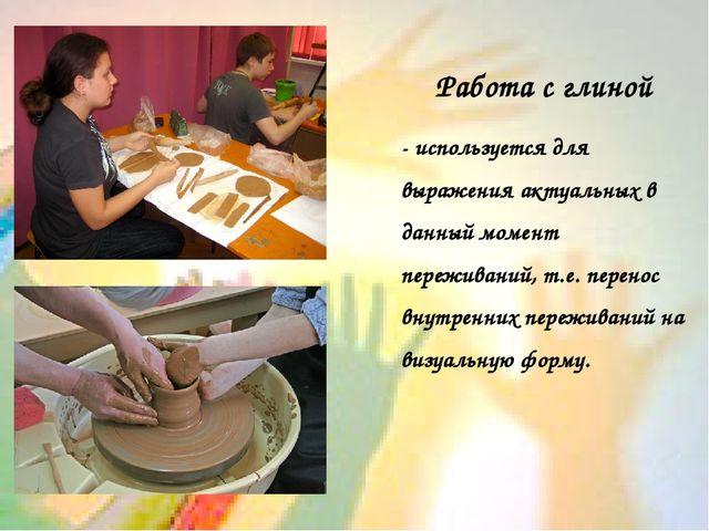 Работа с глиной - используется для выражения актуальных в данный момент переж...