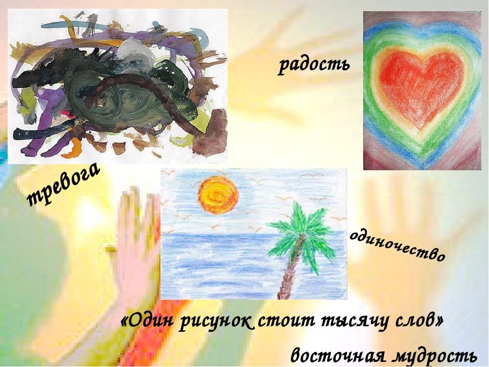 «Один рисунок стоит тысячу слов» восточная мудрость тревога одиночество радость