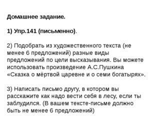 Домашнее задание.  1) Упр.141 (письменно). 2) Подобрать из художественно
