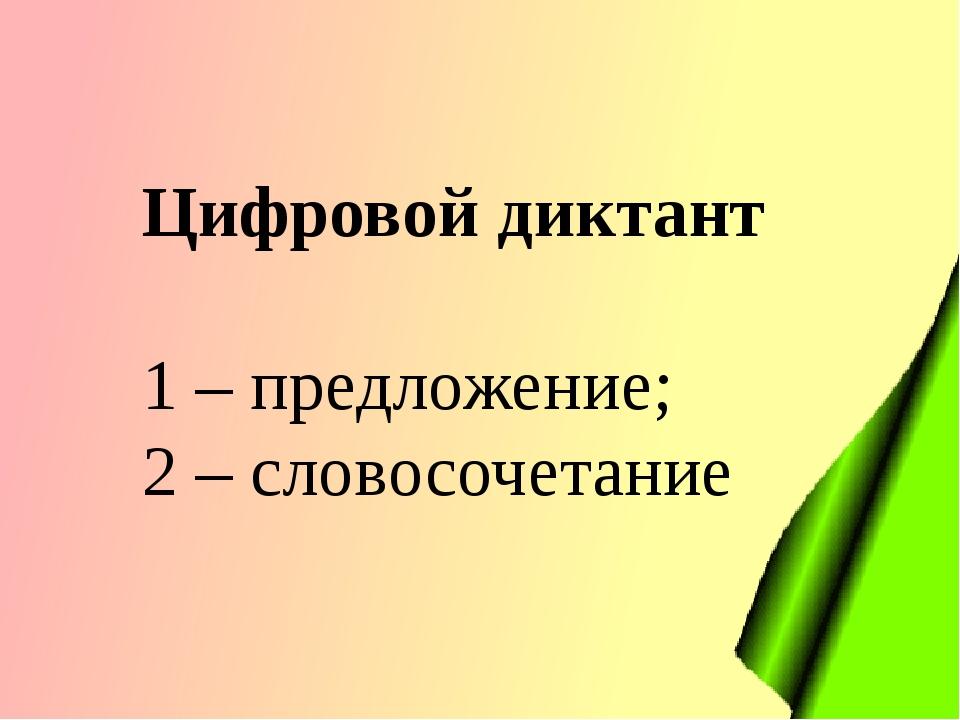 Цифровой диктант 1 – предложение; 2 – словосочетание