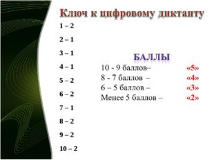 1 – 2 2 – 1  3 – 1  4 – 1 5 – 2 6 – 2 7 – 1 8 – 2 9 – 2 10 – 2