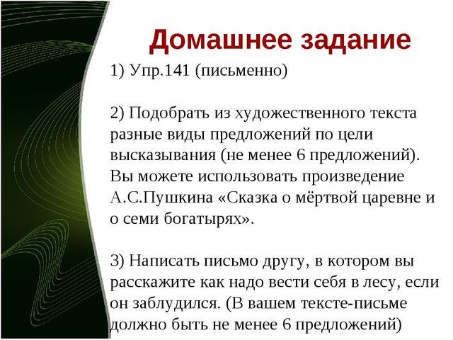 Домашнее задание 1) Упр.141 (письменно) 2) Подобрать из художественного текст...