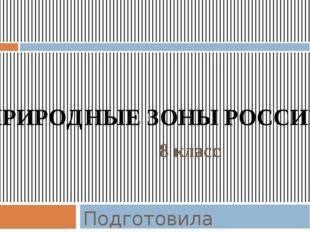 8 класс Подготовила учитель географии МКОУ СОШ№11 Г.Лиски Иванова И.Н. ПРИРОД