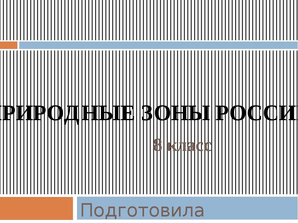 8 класс Подготовила учитель географии МКОУ СОШ№11 Г.Лиски Иванова И.Н. ПРИРОД...