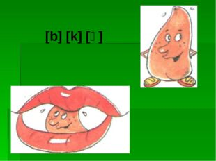 [b] [k] [ʒ]