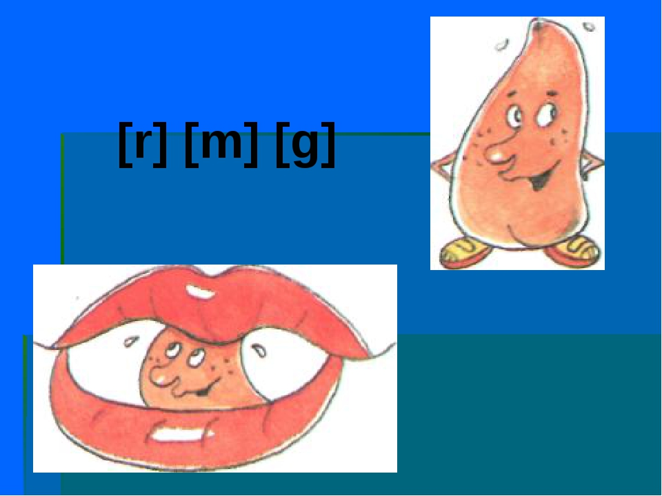 [r] [m] [g]