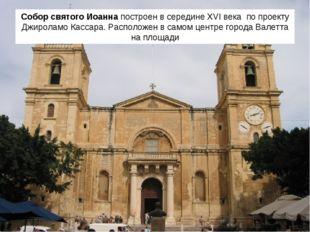Собор святого Иоаннапостроен в середине XVI века по проекту Джироламо Кассар