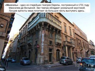 «Маноэль»- один из старейших театров Европы, построенный в 1731 году Маноэле