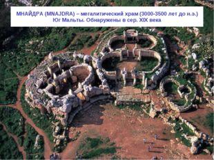 МНАЙДРА (MNAJDRA) – мегалитический храм (3000-3500 лет до н.э.) Юг Мальты. Об