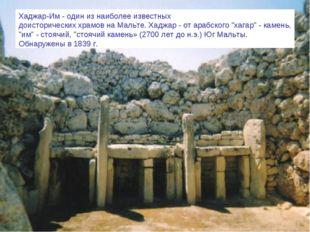 Хаджар-Им- один из наиболее известных доисторическиххрамовнаМальте.Хаджа
