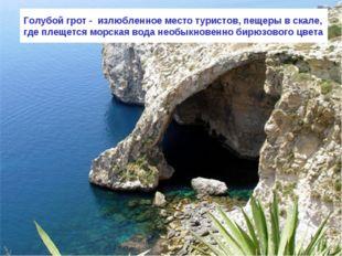 Голубой грот - излюбленное место туристов, пещеры в скале, где плещется морск