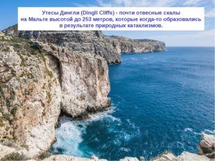 УтесыДингли(DingliCliffs) - почти отвесные скалы наМальтевысотойдо 253