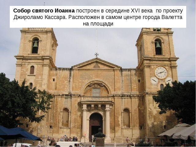 Собор святого Иоаннапостроен в середине XVI века по проекту Джироламо Кассар...