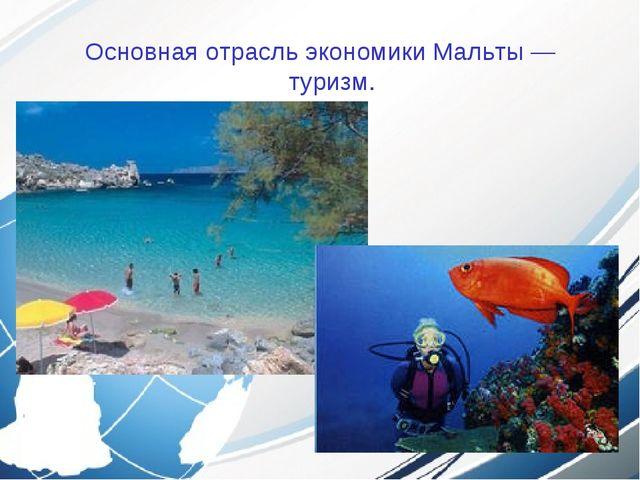 Основная отрасль экономики Мальты— туризм.