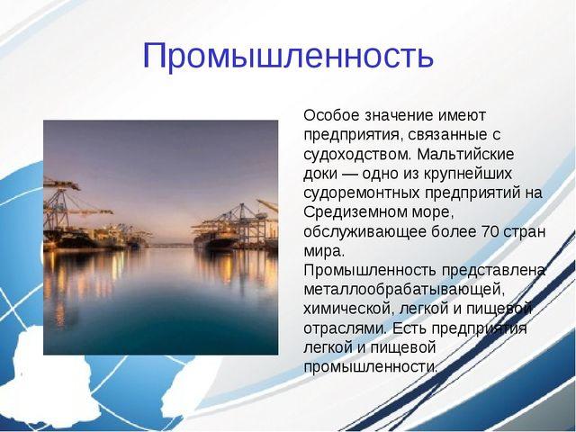 Промышленность Особое значение имеют предприятия, связанные с судоходством. М...