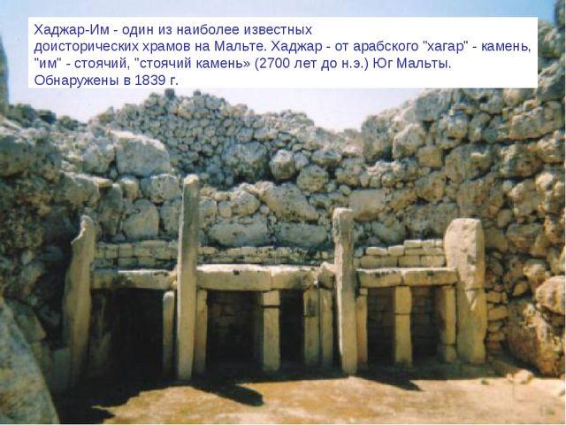 Хаджар-Им- один из наиболее известных доисторическиххрамовнаМальте.Хаджа...