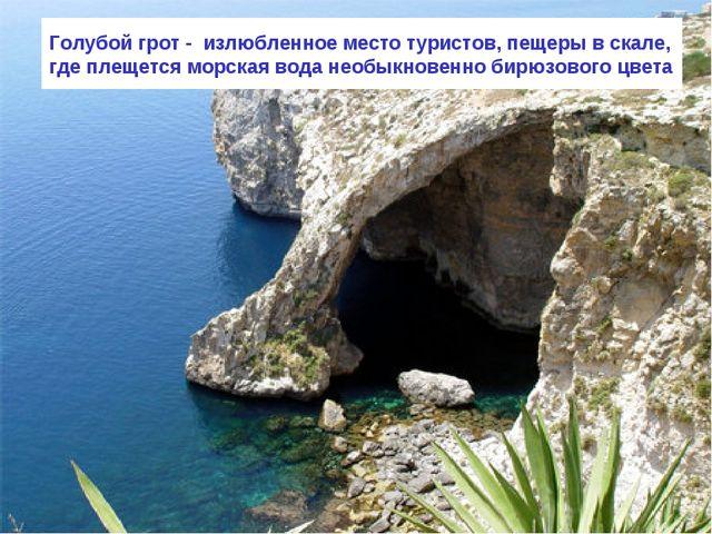Голубой грот - излюбленное место туристов, пещеры в скале, где плещется морск...