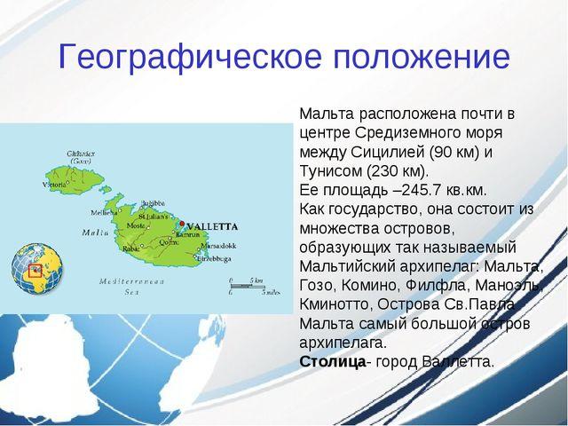 Географическое положение Мальта расположена почти в центре Средиземного моря...