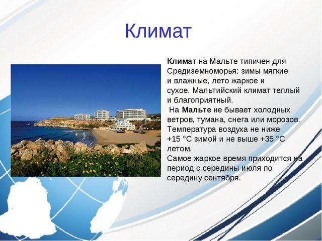 Климат Климатна Мальте типичен для Средиземноморья: зимы мягкие и влажные, л...