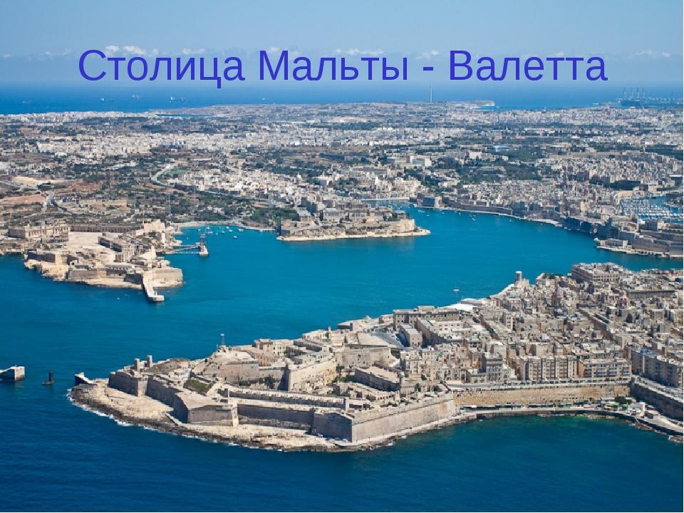 Столица Мальты - Валетта
