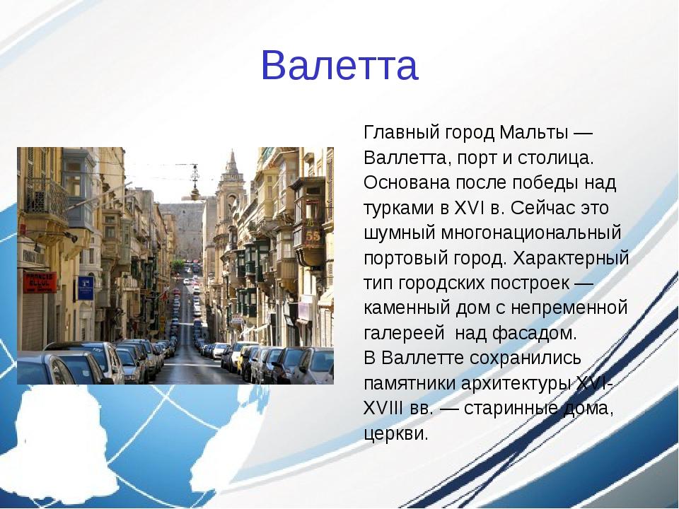 Валетта Главный город Мальты — Валлетта, порт и столица. Основана после побед...