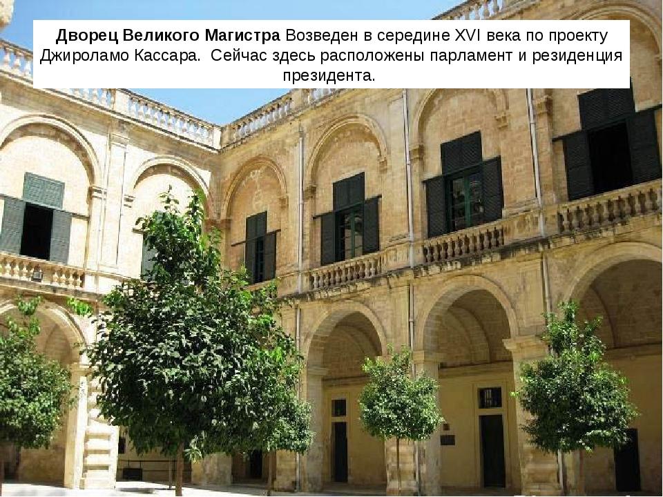 Дворец Великого МагистраВозведен в середине XVI века по проекту Джироламо Ка...