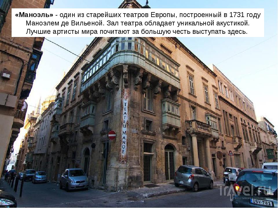«Маноэль»- один из старейших театров Европы, построенный в 1731 году Маноэле...