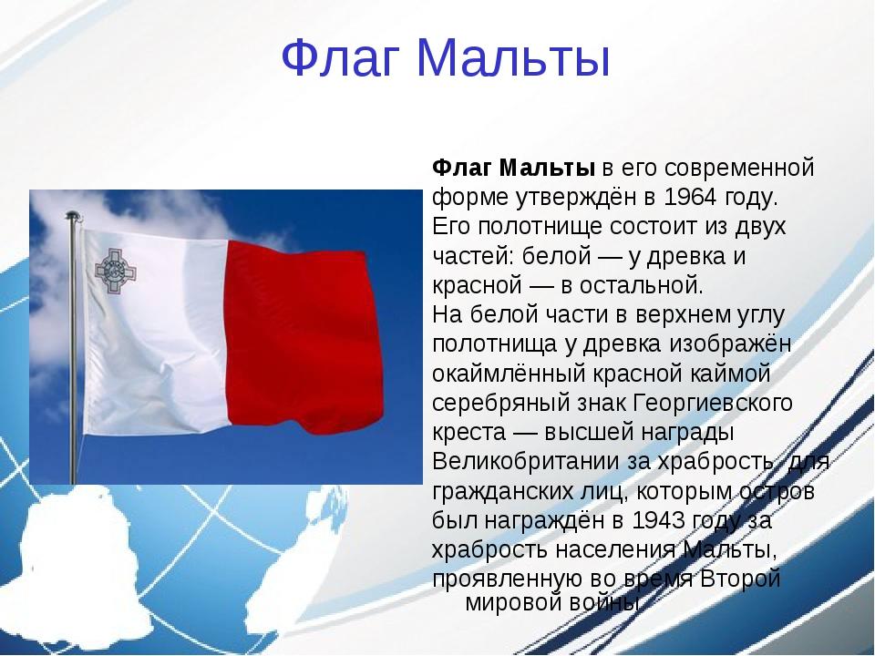 Флаг Мальты ФлагМальтыв его современной форме утверждён в1964 году. Его по...